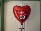 Folien-Ballon-Geburtstag-50